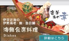 伊豆近海の伊勢海老・鮑・金目鯛 海鮮会席料理