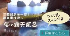 三四郎湾を一望!源泉かけ流し 渚の露天風呂