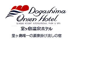 伊豆 堂ヶ島 天然温泉 | 堂ヶ島温泉ホテル